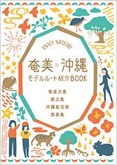 奄美・沖縄 モデルルート紹介BOOK
