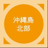 沖縄島北部