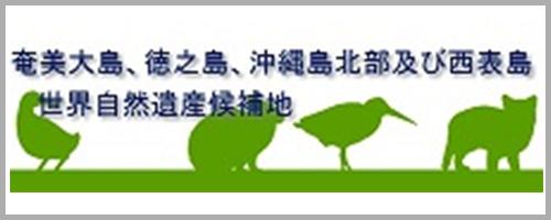 奄美大島、徳之島、沖縄島北部及び西表島世界自然遺産登録候補地