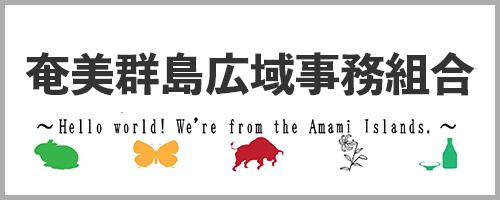 奄美群島広域事務組合