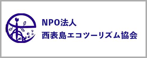 NPO法人西表島エコツーリズム協会